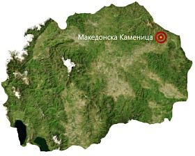 македонска каменица makedonska kamenica