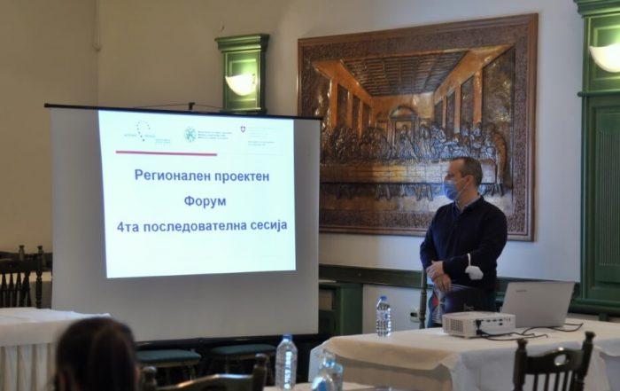 """Центарот за развој на Источен плански регион организираше четврта (последователна) сесија од програмата """"Регионални форуми во заедницата"""", во рамки на проектот """"Одржлив и инклузивен рамномерен регионален развој"""", со поддршка на Министерството за локална самоуправа на РСМ и Швајцарската агенција за развој и соработка. Четвртата форумска сесија се одржа на 29-ти декември (вторник) 2020 година. На средбата присуствуваше Градоначалникот на општина Штип, д-р Сашко Николов, Раководителот на ЦРИПР г-ѓа Зујица Ангелова, вработени во ЦРИПР, претставници од општините како и други засегнати страни од Источен плански регион (јавни институции, приватен и граѓански сектор), и др. На оваа форумска сесија се презентираа резултатите од спроведениот проект """"Реконструкција на Ски Лифтовите на Пониква"""". На сесијата се даде и информација за проектите кои не се финансирани со средства од Форумот и препораки дадени од форумот. Регионалниот форум во заедницата е програма која има за цел вклучување на граѓаните во процесот на донесување одлуки и зголемување на транспарентноста и одговорноста на општините и регионот."""
